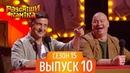 Новый Рассмеши Комика 2018 - Сезон 15 - Выпуск 10 Лучшие Приколы и ЮМОР