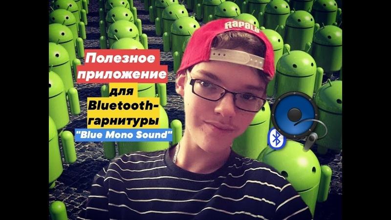Полезное приложение для Bluetooth-гарнитуры Blue Mono Sound