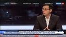 Новости на Россия 24 • Евгений Мураев: властям Украины не нужен мир в Донбассе