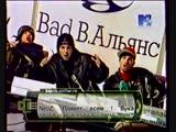 Bad B. Альянс (Децл, Шеff, Легалайз) - Надежда на завтра