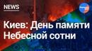 Как прошел День памяти Небесной сотни в Киеве