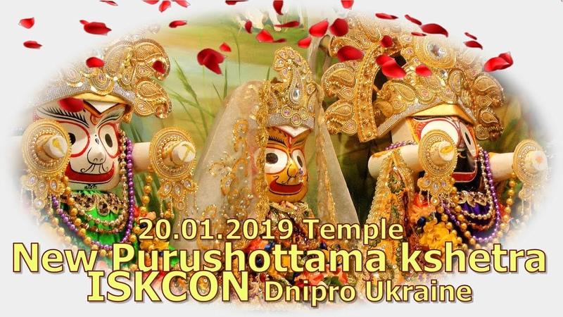 20.01.2019 Temple New Purushottama kshetra ISKCON Dnipro Ukraine
