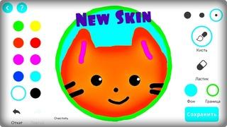 How to make/create New own skin/New update