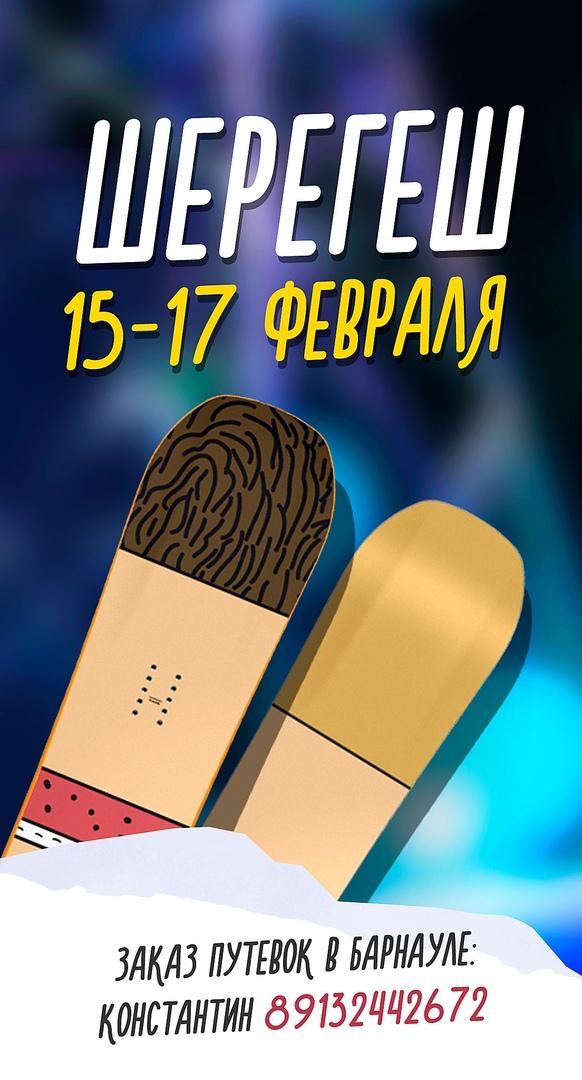 Афиша Тур в Шерегеш 15-17 февраля