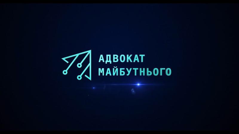 Адвокат Майбутнього (09.01.2019)