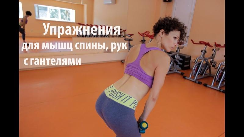 Упражнения для мышц спины рук с гантелями
