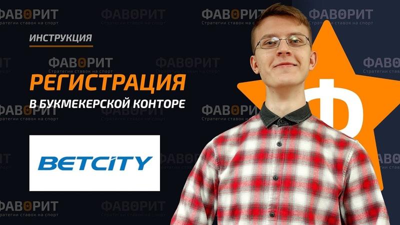 Инструкция по регистрации в БК Бетсити Идентификация аккаунта Betcity