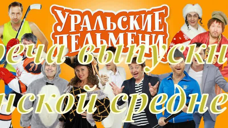 Встреча выпускников под песню Мясникова