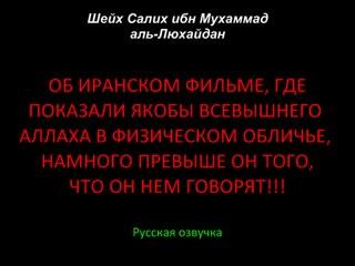 Шейх Люхайдан - ОБ ИРАНСКОМ ФИЛЬМЕ, ГДЕ ПОКАЗАЛИ ЯКОБЫ АЛЛАХА В ФИЗИЧЕСКОМ ОБЛИЧЬЕ