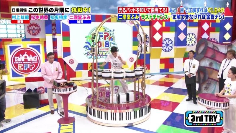 (2018-07-02) Sekiguchi Horoshi no Tokyo Friend Park (関口宏の東京フレンドパーク2018 7月ドラマ大集合SP!!)