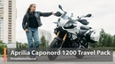 Aprilia Caponord 1200 Travel Pack Тест от Ксю серия Дальнобойные мотопроходимцы