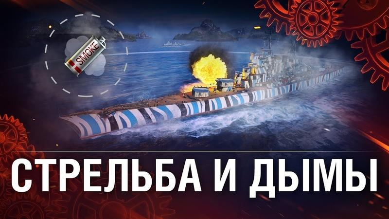 Как это работает Стрельба и дымы World of Warships
