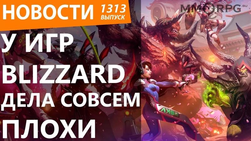 У игр Blizzard дела совсем плохи. Новости
