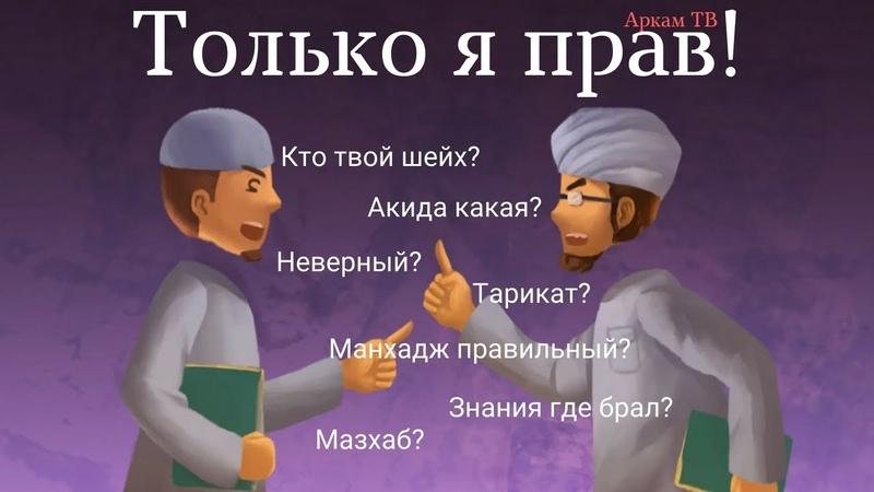 Знания, приносящие разногласия. Единая умма?   Нуман Али Хан