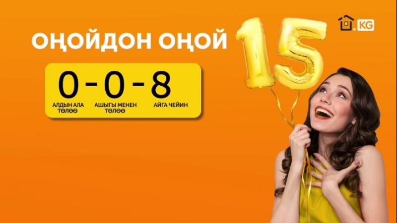 Рассрочка в Бишкеке!