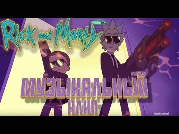 Рик и Морти музыкальный клип