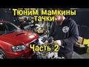 Mighty Car Mods - Тюним мамкины тачки. Subaru Legacy. Часть 2 [BMIRussian]