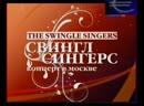 Концерт гр SWINGLE SINGERS Москва