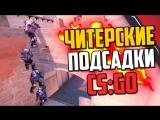 MoreGames ЧИТЕРСКИЕ ПОДСАДКИ (CS GO) #4