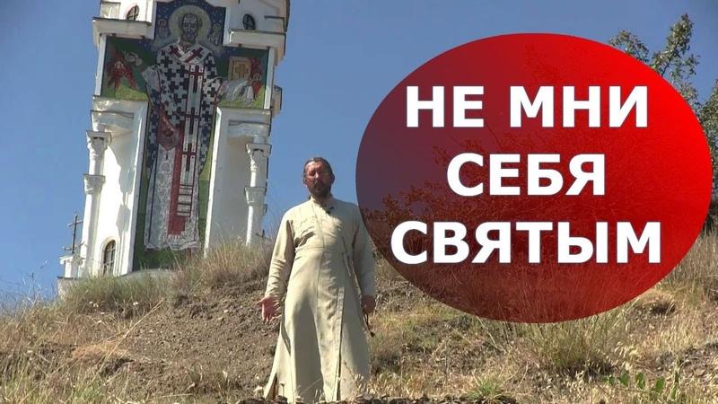 Не мни себя святым. Священник Игорь Сильченков