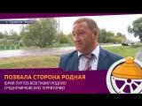 Юрий Пуртов возглавил Среднечирковскую территорию