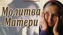 Молитва Матери До Слёз!