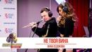 Анна Седокова Не твоя вина Золотой Микрофон 2019