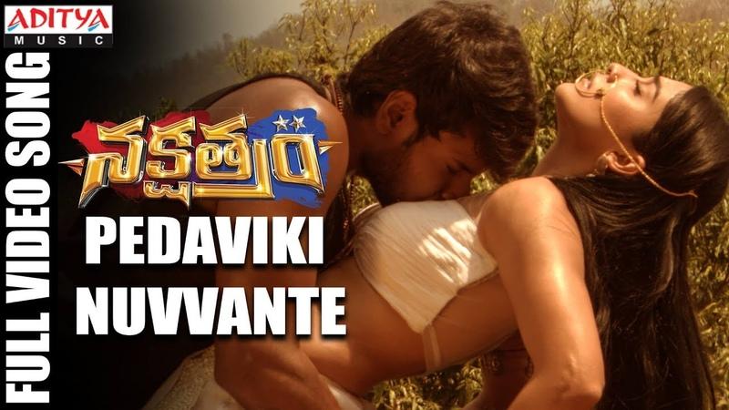 Pedaviki Nuvvante Full Video Song | Nakshatram Video Songs | Sundeep Kishan, Regina, Krishnavamsi » Freewka.com - Смотреть онлайн в хорощем качестве