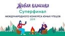 Суперфинал Международного конкурса юных чтецов Живая классика 2019