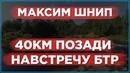 МАКСИМ ШНИП - 40КМ ПОЗАДИ/НАВСТРЕЧУ БТР VLOG2