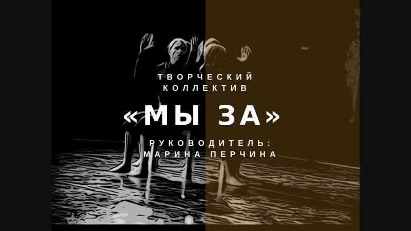 Творческая группа МЫ ЗА (Хореограф Марина Перчина)