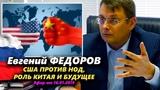 США против НОД, роль Китая и будущее. Евгений Федоров 16.01.19