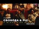 BLAZETV: У Blaze'а на диване - PLC МАКСИМ СВОБОДА ЭРИК ШУТОВ [Все о Хип-Хопе]