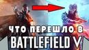 Что перешло в BATTLEFIELD 5 из BATTLEFIELD 1? (механики игры)