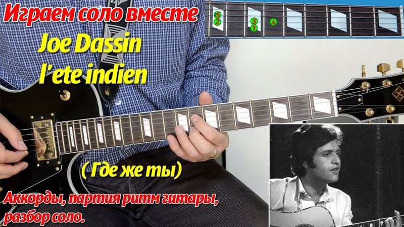 Joe Dassin - l'ete indien, Где же ты, соло на гитаре, аккорды