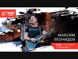 НАШЕ Радио Максим Леонидов в