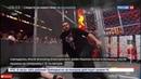 Новости на Россия 24 Рестлер получил множественные травмы во время боя