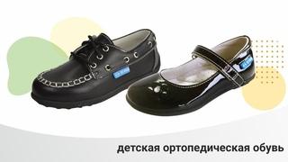 Детская ортопедическая обувь. Профилактика плоскостопия