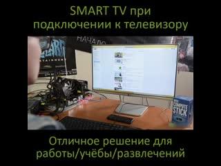 Портативный пк intel compute stick