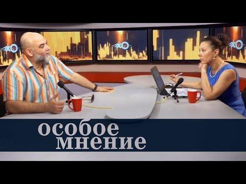 Особое мнение / Орхан Джемаль 11.07.18