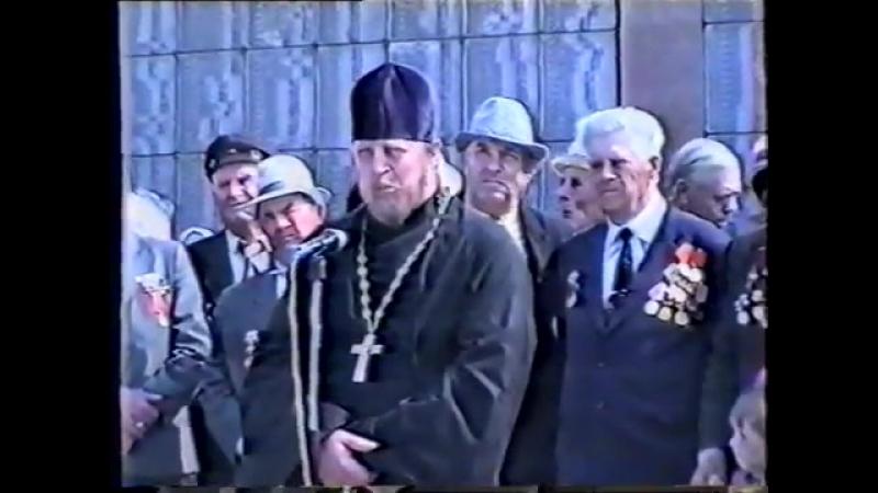 Барабинск 9 мая 1996 года