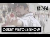 Quest Pistols Show Quest Pistols Show - Забудем все