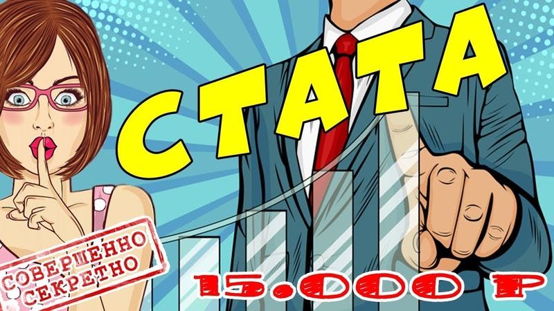 Статистика паблика ВКонтакте, который приносит 15000 в месяц. Секрет успеха.