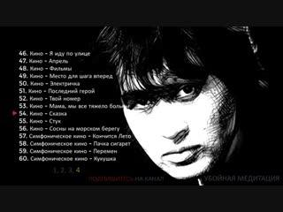 Виктор Цой. Лучшие песни. Фонотека-4