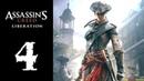 Прохождение Assassins Creed Liberation HD 100 Синхро. - Часть 4 Дела семейные