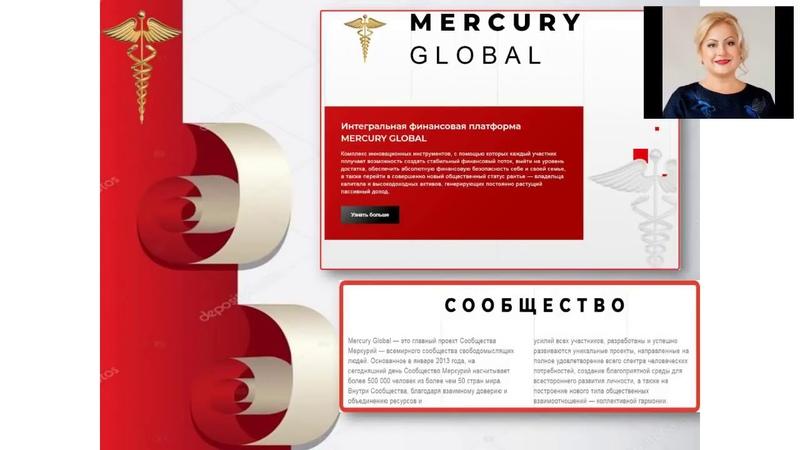 Вебинар Mercury Global Наталья Андреева