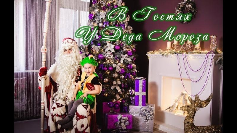 Дед Мороз существует! Семён нашел дом Деда Мороза!