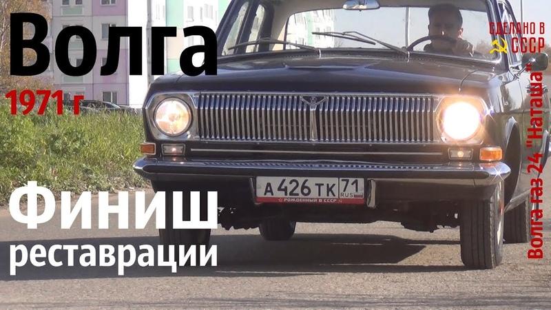 ВОЛГА 1971г Финиш РЕСТАВРАЦИИ газ 24 Наташа сделановссср волгагаз24
