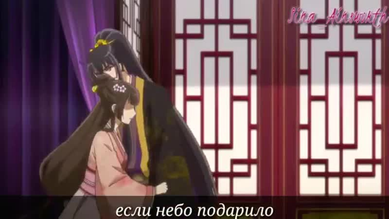 Imperial concubine _ имперская наложница _ AMV