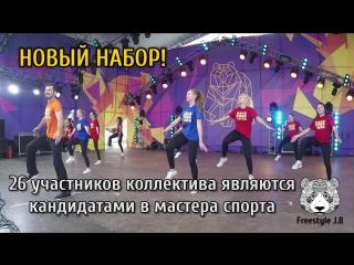 Freestyle новый набор | Танцы Пермь